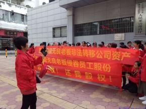 东鹏陶瓷出大事!员工当众拉横幅示威表不满