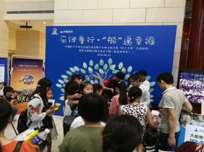 乐伴童行——中国红十字基金会助力音乐艺术教育