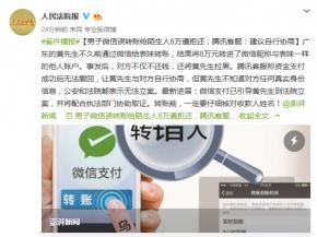 广东男子微信转账错转后被拉黑事件追踪:法院已立案