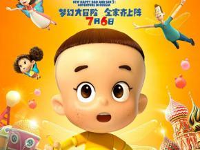 《新大头儿子3》上海路演 笑中带泪回忆杀十足