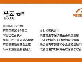 马云宣布明年9月10日卸任阿里董事局主席,CEO张勇接班
