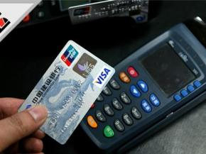 商道观察:除了全额计息,信用卡还有哪些霸王条款?