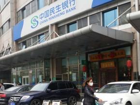 爆料:民生航天桥支行行长涉嫌伪造理财 规模达30亿元